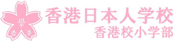 香港日本人学校香港校小学部